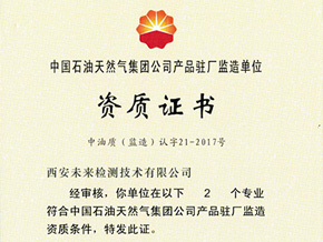 中石油产品驻厂监造单位资质证书