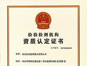 中国计量认证(CMA)资质认定证书
