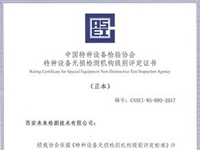 中国特种设备无损检验机构级别评定证书