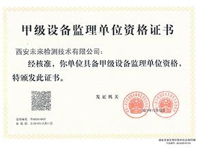 甲级设备监理单位资格证书
