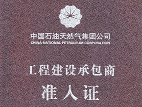 Admittance certificate for China Petroleum Engineering Construction Contractor