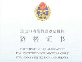 Qualification certificate of import and export commodity inspection and appraisal institution