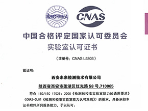 China National Accreditation Board for conformity assessment (CNAS) laboratory accreditation certificate