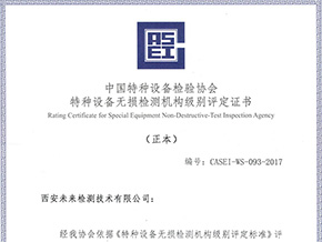 Certificate of rating for nondestructive testing institutions of special equipment in China
